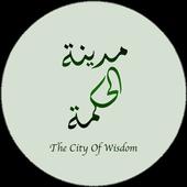 مدينة الحكمة   The City Of Wisdom - حكم الامام علي icon