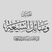 كتاب وسائل الشيعة-icoon