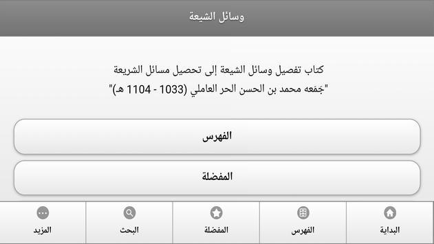 كتاب وسائل الشيعة screenshot 10