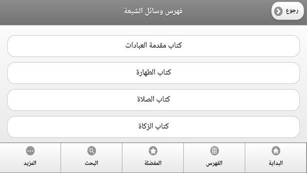 كتاب وسائل الشيعة screenshot 11