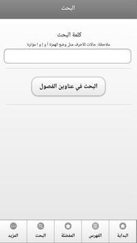 كتاب وسائل الشيعة screenshot 3