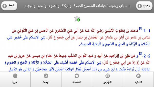 كتاب وسائل الشيعة screenshot 7