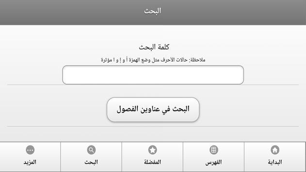 كتاب وسائل الشيعة screenshot 8