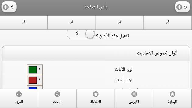 كتاب وسائل الشيعة screenshot 9