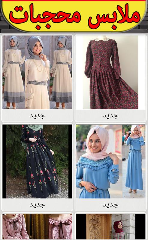 cd684da7af227 ملابس محجبات جديد 2018 poster ملابس محجبات جديد 2018 screenshot 1 ...