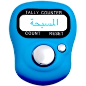 المسبحة الالكترونية icon