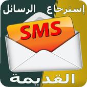 إسترجاع الرسائل القديمة icon