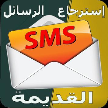 إسترجاع الرسائل القديمة apk screenshot