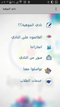 نادي الموهبة apk screenshot