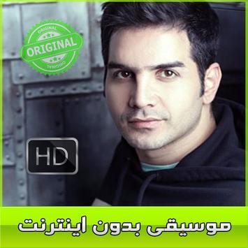 محسن يگانه بدون اينترنت - Mohsen Yeganeh poster