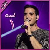 جديد اهنك محسن يگانه 1 Mohsen Yeganeh icon