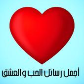 أجمل رسائل الحب والعشق icon