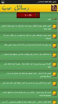 أجمل رسائل الحب والعشق apk screenshot