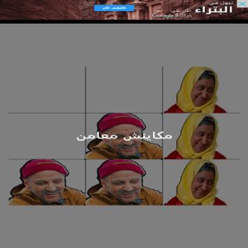 لعبة داما كبور وشعبية screenshot 2