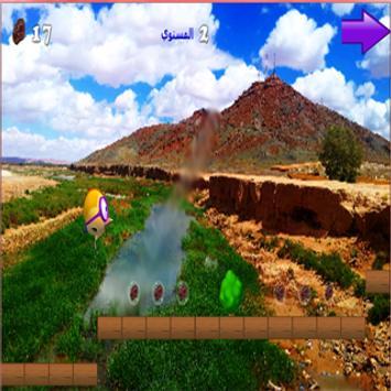 لعبة البليكوس apk screenshot