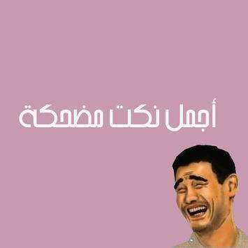 أجمل نكت عربية مضحكة poster
