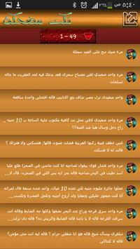 أجمل نكت عربية مضحكة apk screenshot