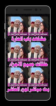 مشاهد باب الحارة screenshot 1