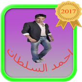 The best songsAhmed Sultan2017 icon