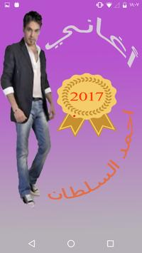 The best songsAhmed Sultan2017 poster