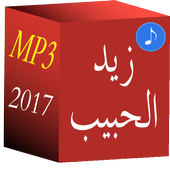 Hear new songs Iraq 2017 icon