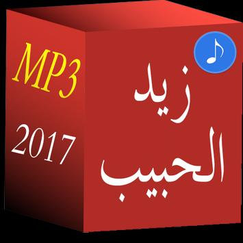 Hear new songs Iraq 2017 apk screenshot
