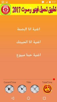 Mohamed SalemAlbumFotprint2017 apk screenshot