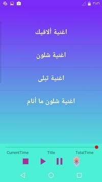 bestsongs Abdu Salam Zayed2017 apk screenshot