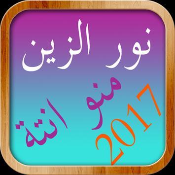The best songs Noor Zein 2017 apk screenshot