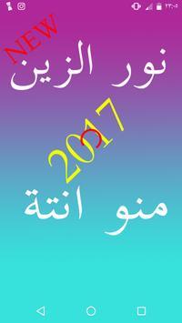 The best songs Noor Zein 2017 poster