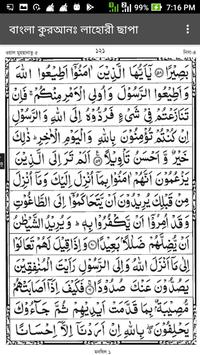 Bangla Quran In Lahori Chapa screenshot 3