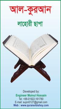 Bangla Quran In Lahori Chapa poster