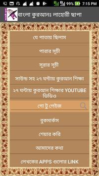 Bangla Quran In Lahori Chapa screenshot 1