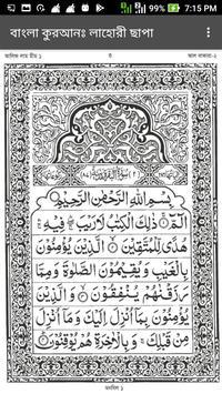 Bangla Quran In Lahori Chapa screenshot 2