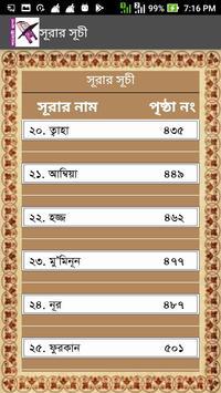 Bangla Quran In Lahori Chapa screenshot 4