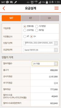 No.1 핸드폰, 스마트폰, 공짜폰 판매 apk screenshot