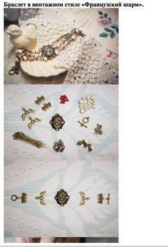 Мои браслеты из резинок apk screenshot