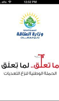 Ma T3ale2 poster