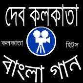 দেব এর সুপার হিট কালেকশন icon