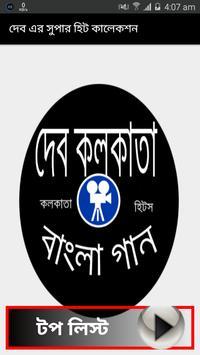 দেব এর সুপার হিট কালেকশন poster
