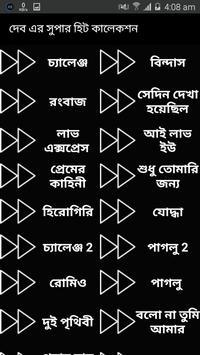 দেব এর সুপার হিট কালেকশন apk screenshot