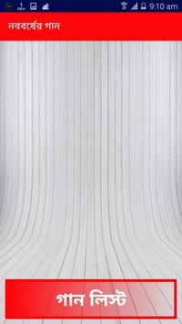 নববর্ষের গান poster