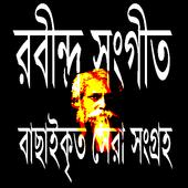 রবীন্দ্র সংগীতের সেরা কালেকশন icon