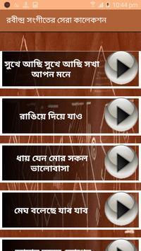 রবীন্দ্র সংগীতের সেরা কালেকশন screenshot 4