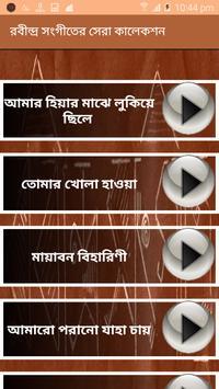 রবীন্দ্র সংগীতের সেরা কালেকশন screenshot 1