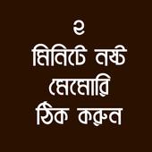 ২ মিনিটে নষ্ট মেমোরি ঠিক করুন icon