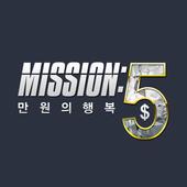 미션5,만원의행복(mission5) icon
