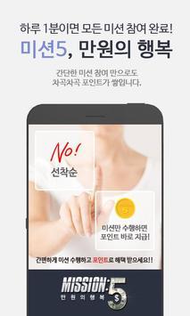 미션5,만원의행복(mission5) poster