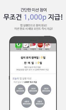 미션5,만원의행복(mission5) apk screenshot