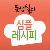심플레시피 - 문성실의 간편 집밥 요리 icon
